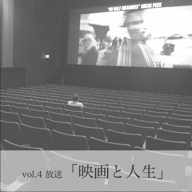 #4 映画と人生