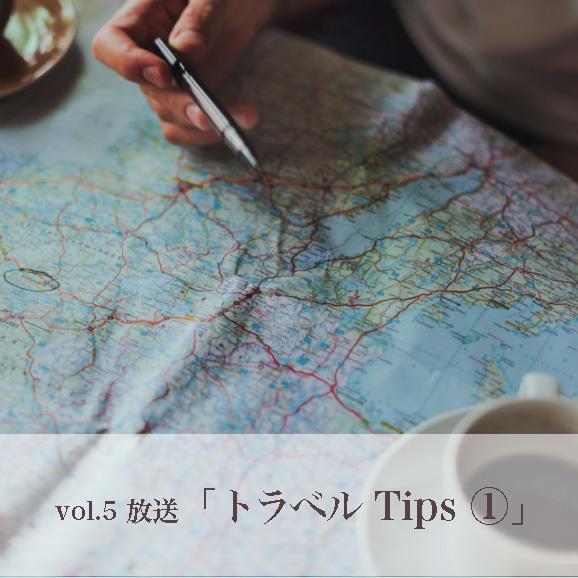 #5 トラベル Tips ①