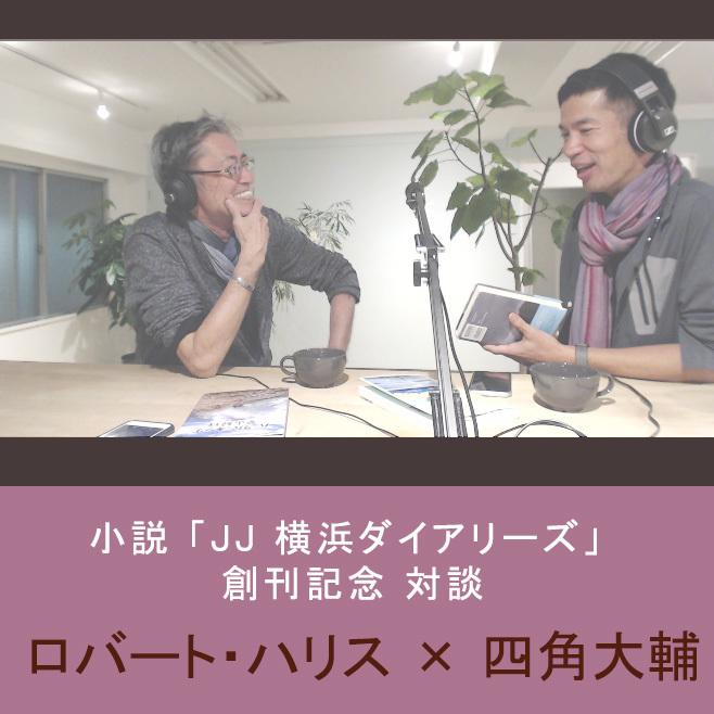 小説出版記念対談【 ロバート・ハリス × 四角大輔 】~前半~