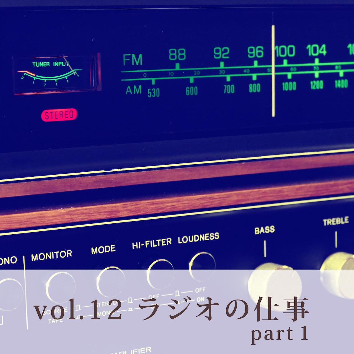 #12 ラジオの仕事 part1