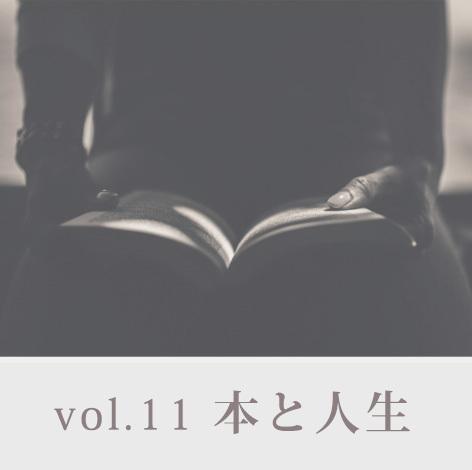 #11 本と人生