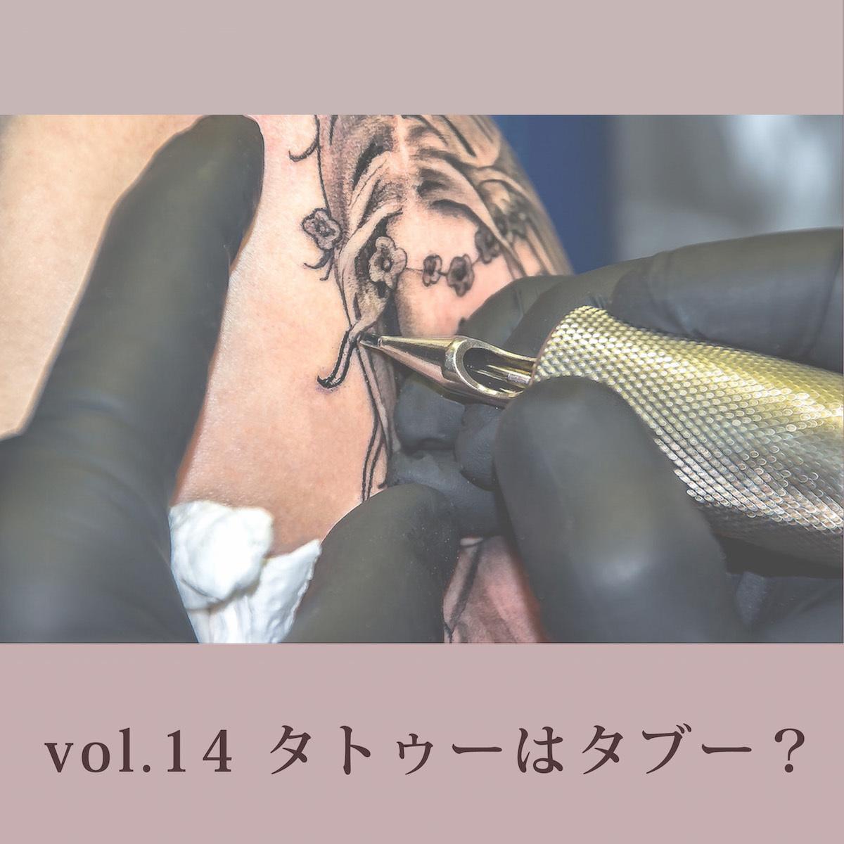 #14 タトゥーはタブー?