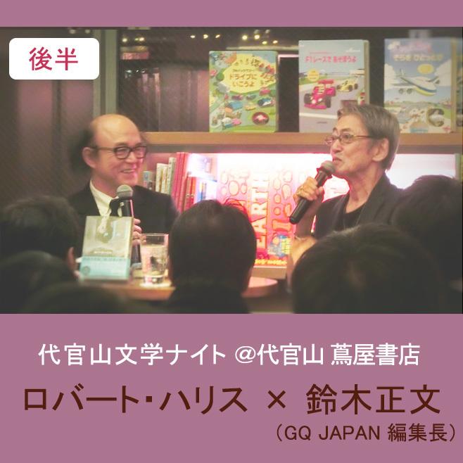 【後半】ロバート・ハリス × 鈴木正文(GQ JAPAN 編集長)