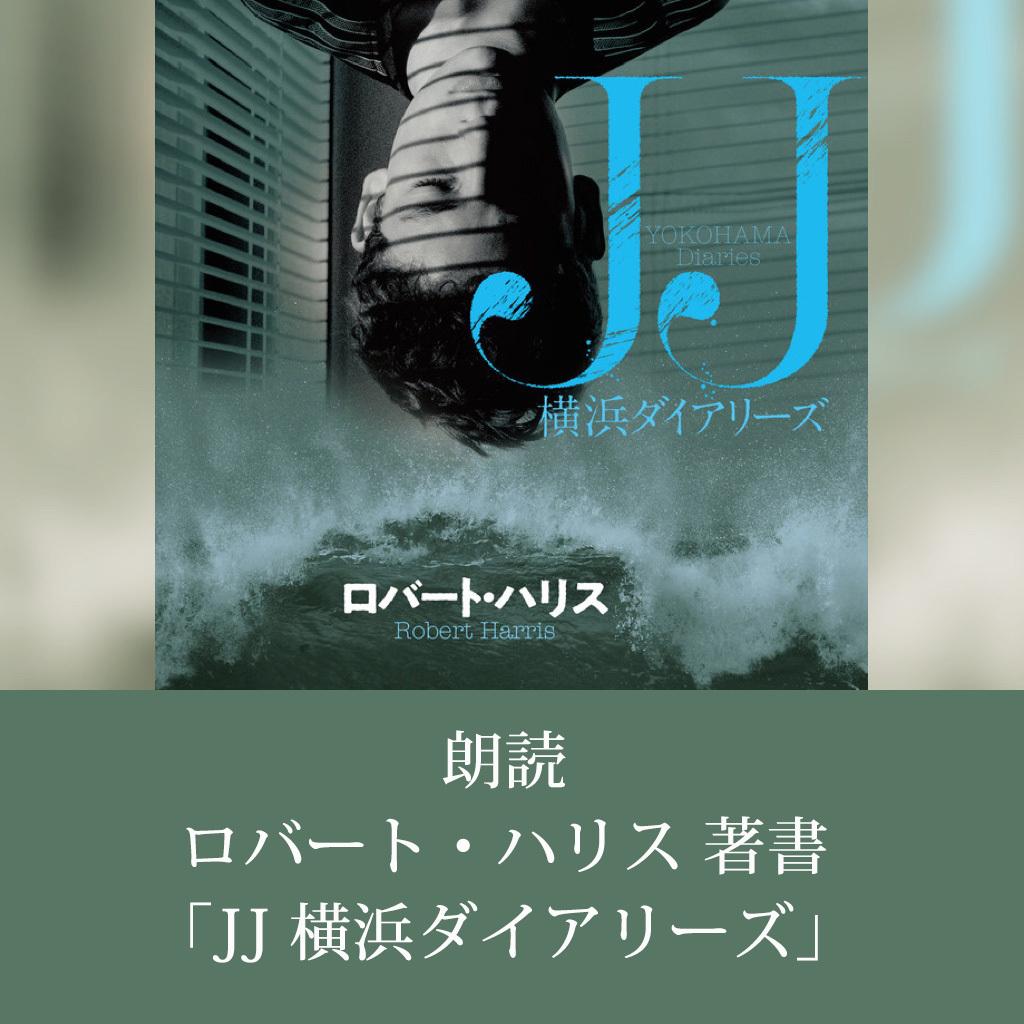 【 朗読 】【 原稿 】ロバート・ハリス「JJ 横浜ダイアリーズ」